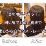 「昔の矯正と違う!」 細い髪でも酸性矯正で 柔らかな自然なストレートに《大阪美容室》