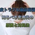 頭皮トラブル徹底解説!知るべき頭皮皮膚炎の原因と対処法