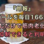 『朗報』ビールを毎日166本飲むだけで筋肉老化を抑制できると判明