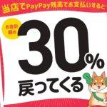 【守口市×PayPay】AFAでのお支払いをペイペイにすると30%戻ってくるよ!