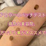 ヘアカラーのパッチテストは病院と美容院、両方でする事がオススメです