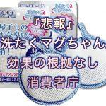 『悲報』「洗たくマグちゃん」効果の根拠なし 消費者庁
