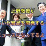 辻野教授が新しい化粧品を開発するってニュースになってるよ!