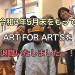 令和3年5月末をもってART FOR ART'Sを退職いたしましたー!