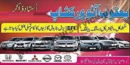 Taxila Electric Car