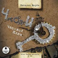 Аудиокнига Часовой ключ Наталья Щерба