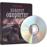 """Владислав Савин """"Поворот оверштаг"""""""