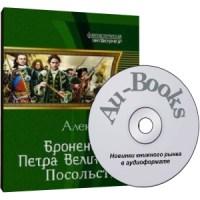 """Аудиокнига """"Броненосцы Петра Великого. Ч. 2: Посольства"""""""