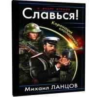 """Славься! Коронация """"попаданца"""" - Михаил Ланцов"""