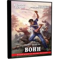 Воин - Олег Бубела