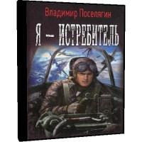 Я - истребитель - Владимир Поселягин