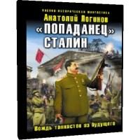 Попаданец» Сталин. Вождь танкистов из будущего