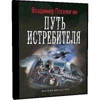 Путь истребителя - Владимир Поселягин