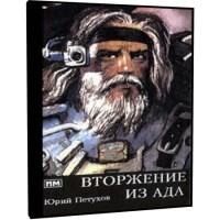 Вторжение из ада - Юрий Петухов
