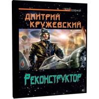 Реконструктор - Дмитрий Кружевский
