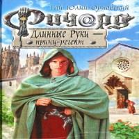 Ричард Длинные Руки - принц-регент (аудиокнига)