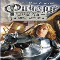 Ричард Длинные Руки – король-консорт (аудиокнига)