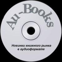 Найм (аудиокнига)