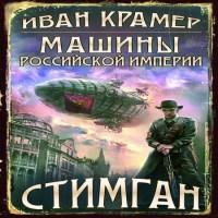 Машины Российской Империи (аудиокнига)