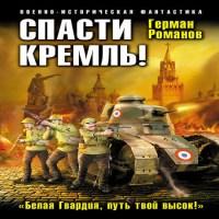 Спасти Кремль! «Белая Гвардия, путь твой высок!» (аудиокнига)