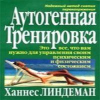 Аутогенная тренировка (аудиокнига)
