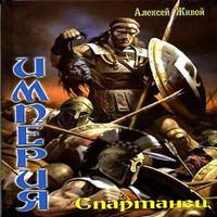 Империя Спартанец (аудиокнига)