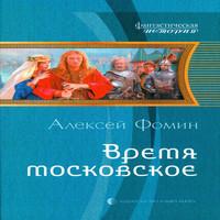 Время московское (аудиокнига)