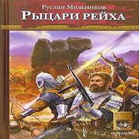 Рыцари рейха (аудиокнига)