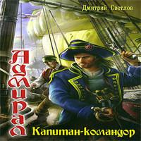 Капитан-командор (аудиокнига)