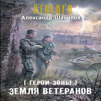 Земля ветеранов (аудиокнига)