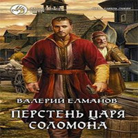Перстень Царя Соломона (аудиокнига)