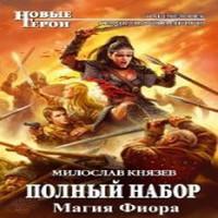 Магия Фиора (СИ) (аудиокнига)