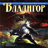 Владигор (аудиокнига)