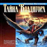 Тайна Владигора (аудиокнига)