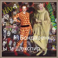 Клоуны и Шекспир (аудиокнига)