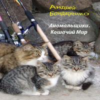 Кошачий Мир (аудиокнига)