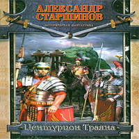 Центурион Траяна (аудиокнига)