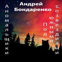 Под Южными Созвездиями (аудиокнига)