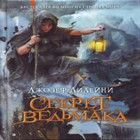 Секрет Ведьмака (аудиокнига)