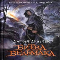 Битва Ведьмака (аудиокнига)