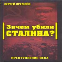 Зачем убили Сталина? Преступление века (аудиокнига)