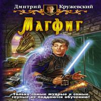 Магфиг-2 Отпуск (аудиокнига)
