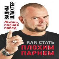 Аудиокнига Как стать Плохим Парнем Вадим Шлахтер