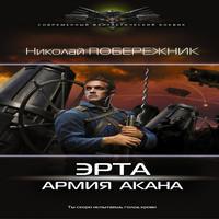 Эрта Армия Акана (аудиокнига)