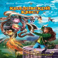 Колдовской квест (аудиокнига)
