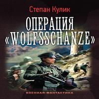 Операция «Wolfsschanze» (аудиокнига)