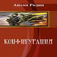 Антон Родин (аудиокнига)