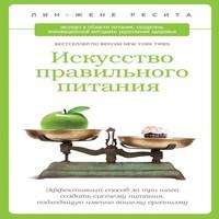 Искусство правильного питания (аудиокнига)