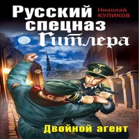 Русский спецназ Гитлера. Двойной агент (аудиокнига)