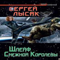 lyisak-sergey-6-cover_200